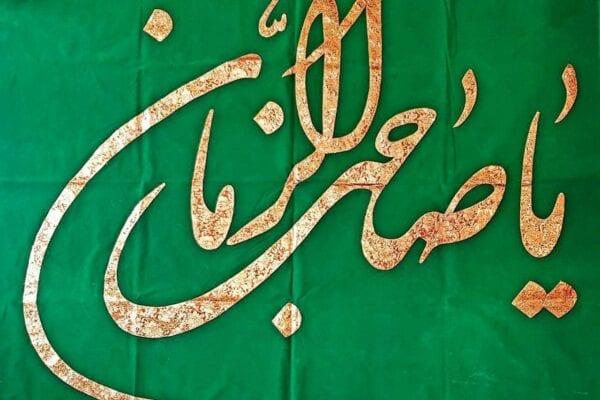 پرچم مذهبی تیکه دوزی