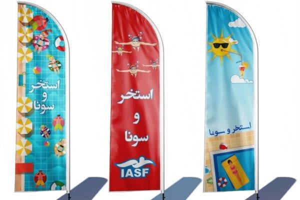 پرچم ساحلی / بادبانی مخصوص استخر