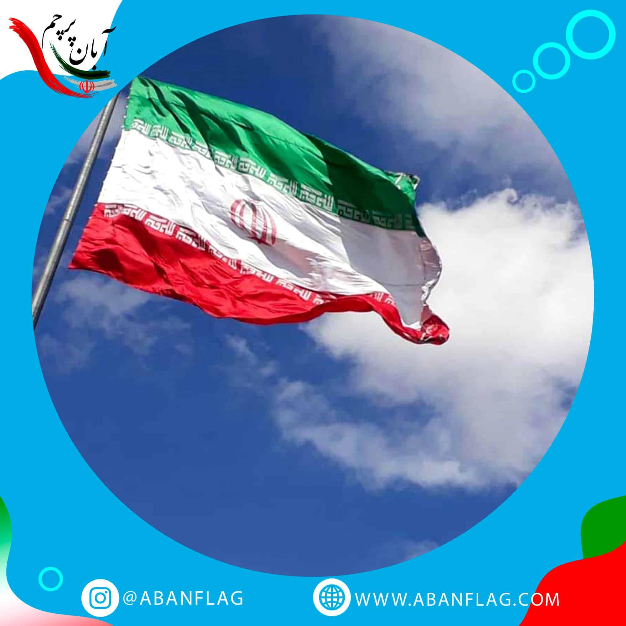 ابر پرچم ایران